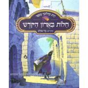 הרב קרליבך מספר: חלות בארון הקודש