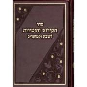 ספר הקידוש והזמירות