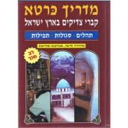 מדריך כרטא לקברי צדיקים בארץ ישראל