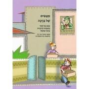 מעשים של ברכה  בעקבות הרבנית ברכה קאפח
