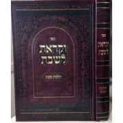 ספר וקראת לשבת הלכות שבת