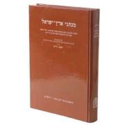 מנהגי ארץ ישראל