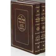 מנות הלוי פירוש על מגילת אסתר