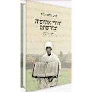 יהודי אתיופיה ומורשתם
