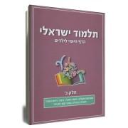 תלמוד ישראלי - הדף היומי לילדים (ב')