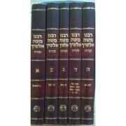 אלשיך על התורה- תורת משה