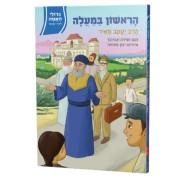 הראשון במעלה הרב יעקב מאיר