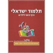 תלמוד ישראלי-הדף היומי לילדים (ו')