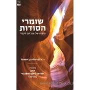 שומרי הסודות סיפורו של אברהם העברי