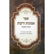 ספר אמונות ודעות