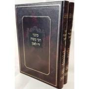 כתבי רבי משה די ליאון