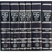תורת משה חתם סופר השלם והמפואר