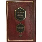 ספר שער המצוות וספר טעמי המצוות