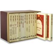 סט פניני הלכה כיס 16 כרכים