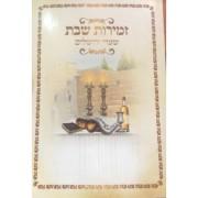 זמירות שבת שערי ירושלים ברכת המזון מתאים לכל העדות