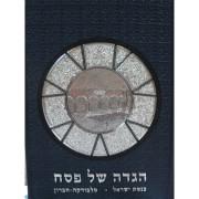 הגדה של פסח כנסת ישראל סלבודקה - חברון-אזל במלאי ובהוצאה!!