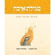 מגילת איכה - פירוש ישראלי חדש