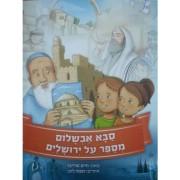 סבא אבשלום מספר על ירושלים-אזל במלאי!!