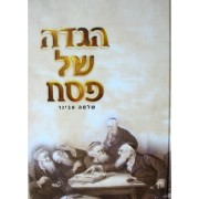 הגדה של פסח הרב אבינר