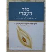 סוד העברי א' יסודות האמונה לאור פסוקי התורה