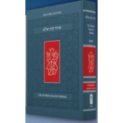 The Koren Siddur Shalem