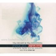 הלב והמעיין - שירה חדשה-אזל במלאי !!