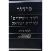 סידור דרך החיים  עבודת ישראל לשבת קודש