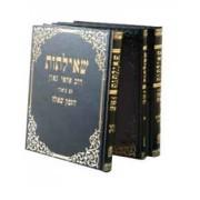 שאילתות דרב אחאי גאון - סט 3 כרכים