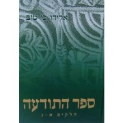 ספר התודעה בכרך אחד