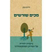 מכים שורשים - ביקורת יהודית על הפירוק הפוסטמודרני
