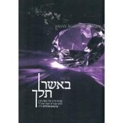 באשר תלך  - הרבנית מרגלית יוסף ע