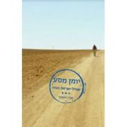 יומן מסע-שביל ישראל-הודו