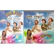 בגן של דודו (16) תפילת הלב  DVD כפול+סידור לילדים