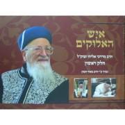 איש האלוקים - הרב מרדכי אליהו זצוק