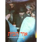 אור הבית סיפורי אור מדרך החיים בבית היהודי