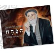 אוהבם של ישראל חלק ב' - הפחח