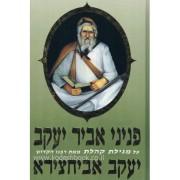 פניני אביר יעקב - מגילת קהלת