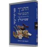 התנ''ך המבואר כרך תרי עשר