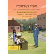גיבורים באתיופיה