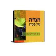 הגדה של פסח נופי ארץ ישראל