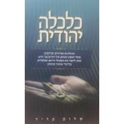 כלכלה יהודית
