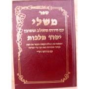 ספר משלי יסוד מלכות