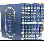 ספר עץ החיים המבואר