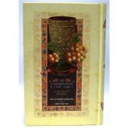 ספר הברכות -מהדורת זהב