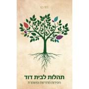 תהלות לבית דוד