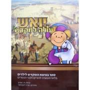 יואש עולה למקדש