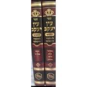 עין יעקב המבואר לתלמוד ירושלמי