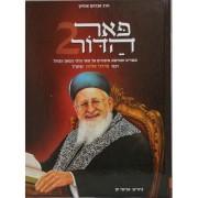 פאר הדור 2 - הרב מרדכי אליהו זצוק