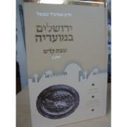 ירושלים במועדיה שבת חלק א