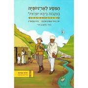 המסע לאתיופיה - בעקבות ביתא ישראל